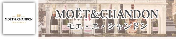 モエ・エ・シャンドンは、1743年、クロード・モエによって創立された世界で最も愛されているシャンパーニュの造り手です。自社畑で獲れた上質の葡萄と長年栽ってきたワイン造りのノウハウからクオリティの高いシャンパーニュを造り続けています。