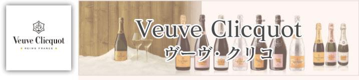 ヴーヴ・クリコは1772年に創業の「品質はただ一つ、最高級だけ」という信念に基づく偉大なシャンパーニュ・メゾンです。2世紀以上の間、受け継がれてきたヴーヴ・クリコのシャンパーニュの品質は、常に世界中の人々を魅了しています。
