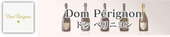 ドン・ペリニヨンは作柄の素晴らしい年しかシャンパーニュを造らない、徹底した品質を誇る世界で最も有名なシャンパーニュ・メゾンです。17世紀より歴史を持つドン・ペリニヨンはヴィンテージのクリエーターと称され、シャンパーニュ最高峰の地位を守り続けています。