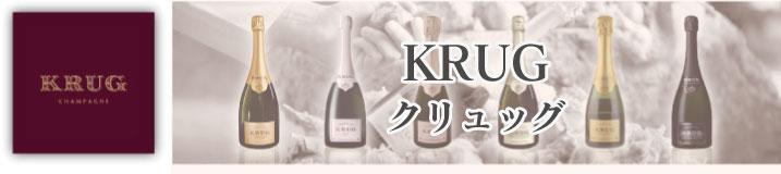 クリュッグは1843年の創業以来6世代にわたり伝統の製法を忠実に守り続けきた世界最高峰シャンパーニュ・メゾンです。最高品質と卓越性をもったプレステージ・キュヴェだけを造り続けているクリュッグは、世界のワイン通やワイン評論家たちにも深く愛されています。