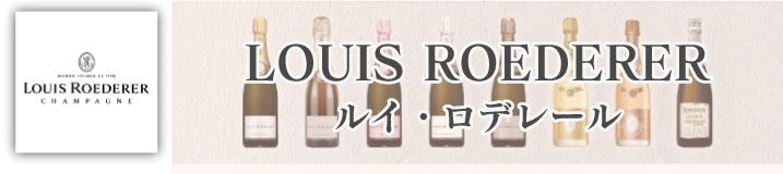 ルイ・ロデレールは、「世界で最も称賛されるシャンパーニュ・ブランド2020」にて世界No.1に輝いたシャンパーニュ・メゾンです。「手仕事の芸術品」と名高いルイ・ロデレールのシャンパーニュは、ロシア皇帝に献上したシャンパーニュ、クリスタルでも有名です。