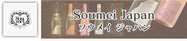 ソウメイは2017 年に誕生し、シャンパーニュ地方でグランクリュに指定されているアンボネイ村のメゾンで生産されています。アンボネイ村のぶどうは、シャンパーニュ地方最高品質と評価が高く「ピノ・ノワールの聖地」とも言われています。生産者であるピエール・デテュンヌは、1610 年以来ブドウ栽培に代々携わってきた家系に生まれ、父親のポールに連れられブドウ畑で歩くことを覚えました。曽祖父レオン、祖父アンリ、父ポールに続き、ピエールは、草が生い茂って心地よいアンボネイ村のブドウ畑で独自の道を進んでいます。先代たちの努力が生んだ土地と文化の遺産を継承したピエールとソフィー・デテュンヌは、この遺産に敬意を表します。二人は先祖の残した軌跡を大切にし、この先彼らが辿る道にも心を配っています。デデュンヌ夫妻は、代、そして、未来を築く後世に対し、自分たちが永劫の遺産を受け継ぐ世代間の中継的役割を担っていると心得ています。