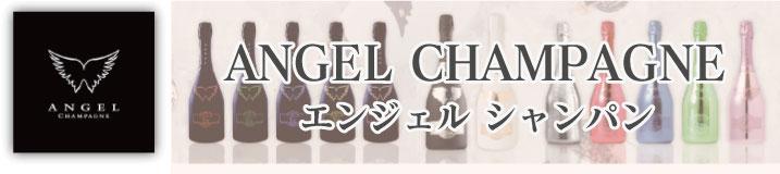 「ANGEL CHAMPAGNE」という名前の由来は、「完全なる美」を探求するという意味を込め付けられました。「ANGEL CHAMPAGNE」は数十年という歴史はありますが、最も新しいシャンパンの中の一つでもあります。名高いオノロジストと経験豊富な醸造責任者の監視の下造られた類のない味わいは、まさに最高級品です。「ANGEL CHAMPAGNE」は、最も革新的で独創的ブランドだと評価されています。視覚的にも味覚的にも、ダイレクトに伝わる最高級品の味わいとスタイルに魅了されることでしょう。