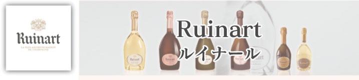 ルイナールは1729年に世界で初めてのシャンパーニュ・メゾンとして誕生し、洗練された味わいで世界中の人々を魅了しています。そのルイナールの人々を虜にしてやまないエレガントな味わいは、『シャンパーニュの宝石』とも讃えられています。