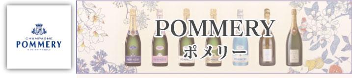 ポメリーは、1836年創業の、世界で初めて辛口のシャンパーニュを造ったとされるシャンパーニュ・メゾンです。研ぎ澄まされた感性と経験・技術によるポメリーのスタイルは、グレース・ケリーをはじめとする世界中のセレブリティに愛されています。