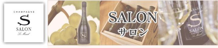 サロンは、1911年に一人のシャンパーニュ愛飲家の情熱が造り上げた、唯一無二のシャンパーニュです。ブドウの出来のよい年にしかシャンパーニュを作らないというサロンの哲学を基に洗練された生粋のブラン・ド・ブランを生み出しています。