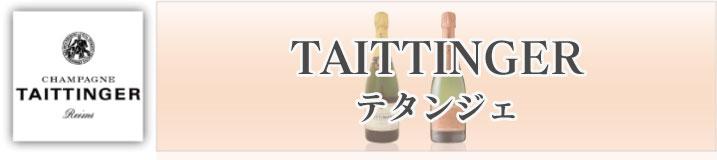 テタンジェは「シャンパーニュの貴婦人」と称されるほどの優美で繊細なシャンパーニュを手掛けるシャンパーニュ・メゾン。世界の一流レストランでも提供されるテタンジェは、シャンパーニュの代表格の一つとして、その名を轟かせています。