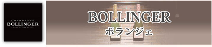 ボランジェは1829年の創業から現在に至るまで、世界中に熱心な愛好家を持つ名門シャンパーニュ・メゾンです。伝統的な醸造法によって支えられた品質の高さからボランジェは英国王室御用達を拝命するなど、世界的な名声を確立しています。