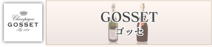 ゴッセは1584年アイ市長であったピエール・ゴッセによって設立された「最も小さく偉大なシャンパーニュメゾン」として知られる名門です。ゴッセは評論家ロバート・パーカー氏より「傑出したシャンパンハウス」と最大級の評価を受けており、ワインアドヴォケイト誌で評価されたほぼ全てのキュヴェが90点台をマーク。ワインスペクテーター誌においても90点台を連発するなど、安定して高い評価を受け続けています。