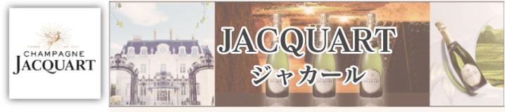 ジャカールは、量・質ともにフランス大手シャンパン・メーカーのひとつです。