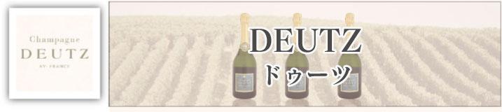 ドゥーツは、1838年にウイリアム・ドゥーツとピエール・ユベール・ゲルデルマンの二人によってアイ村設立されました。1860年代後半より2代目ルネ・ドゥーツとアルフレッド・ゲルデルマンにより海外マーケットへ進出し、英国、ドイツ、そしてロシアへ販路を広げていきました。1993年にランスに本拠を置く大手メゾンのルイ・ロデレールの傘下に入り、ロデレールが96年に送り込んだCEOのファブリス・ロセ氏は積極的な設備投資を行い、ドゥーツの品質をさらに向上させています。