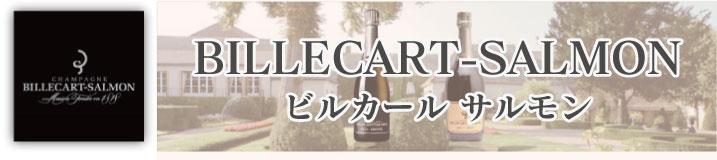 ビルカール・サルモンは、1818年に設立の長い歴史を持ち、世界的ブランドとしての地位を確立したシャンパーニュ・メゾンです。家族経営ならではの「少量逸品主義」を貫くビルカール・サルモンは、プレミアム・シャンパーニュとして愛され続けています。