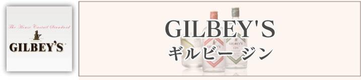 ギルビー ジン