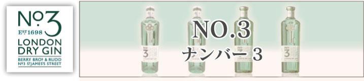NO.3 ジン