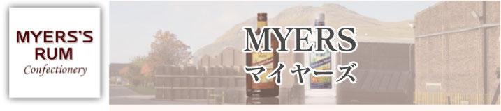 マイヤーズ ラム