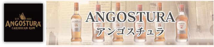 アンゴスチュラ