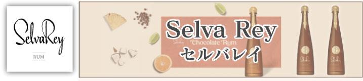 セルバレイ
