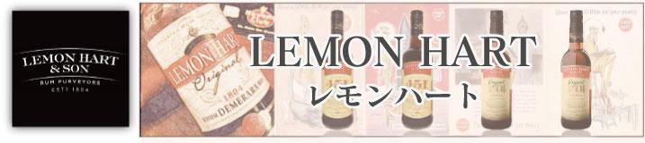 レモンハート